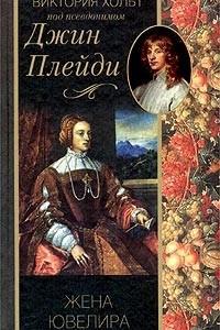 Жена ювелира
