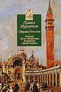 Образы Италии: В 3т. Т.1. Венеция. Путь к Флоренции.Флоренция. г. Тосканы