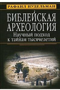 Библейская археология. Научный подход к тайнам тысячелетий