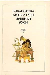 Библиотека Литературы Древней Руси. Т. 1. XI-XII века