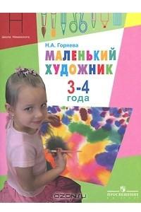 Маленький художник. Для детей 3-4 лет