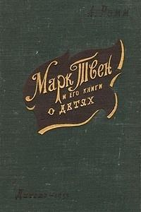 Марк Твен и его книги о детях