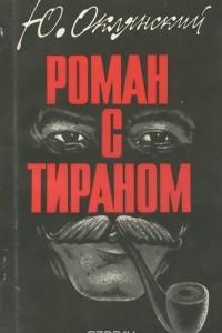 Роман с тираном