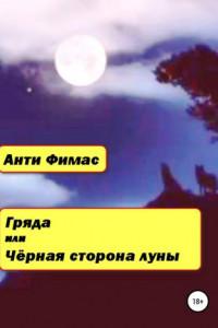 Гряда, или Чёрная сторона луны