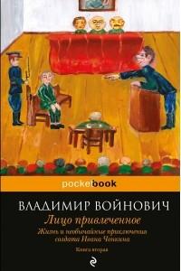 Жизнь и необычайные приключения солдата Ивана Чонкина. Кн. 2. Лицо привлеченное
