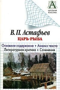 В. П. Астафьев.