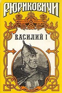 Василий I. В двух томах. Том 2