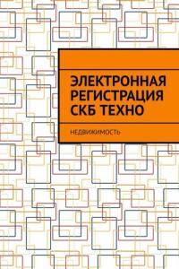 Электронная регистрация СКБ ТЕХНО. Недвижимость