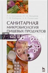 Санитарная микробиология пищевых продуктов. Учебное пособие