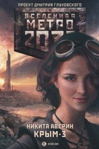 Метро 2033: Крым 3. Пепел империй