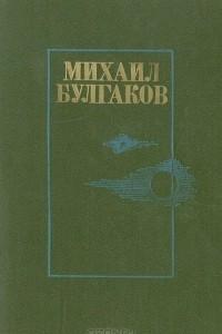 Михаил Булгаков. Романы