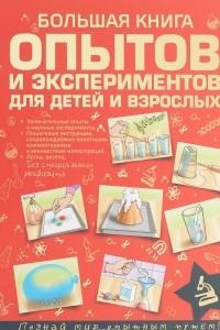 Большая книга опытов и экспериментов для маленьких детей и взрослых