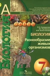 Биология. Разнообразие живых организмов. 7 класс. Учебник