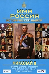 Николай II. Имя Россия. Исторический выбор 2008