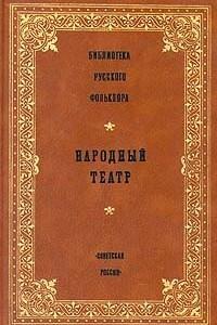 Библиотека русского фольклора. Народный театр