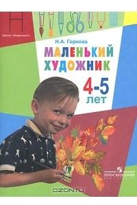 Маленький художник. Для детей 4-5 лет