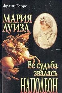 Мария Луиза: Ее судьба звалась Наполеон