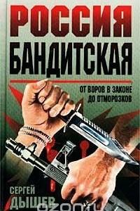 Россия бандитская. От воров в законе до отморозков