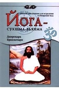 Йога-сукшма-вьяяма. Простые упражнения для исцеления и очищения тела