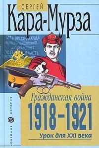 Гражданская война 1918 - 1921. Урок для XXI века