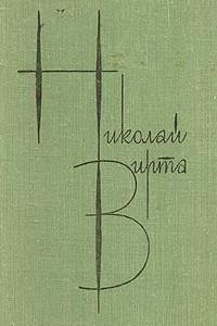 Собрание сочинений в четырех томах. Том 4. Рассказы и повести