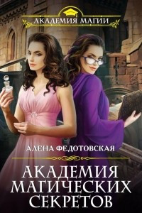Академия магических секретов