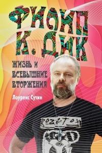 Филип К. Дик. Жизнь и Всевышние вторжения