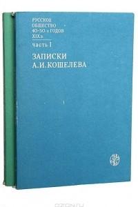 Русское общество 40 - 50-х годов XIX века