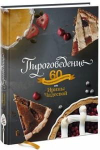 Пироговедение. 60 праздничных рецептов