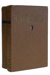 О. Генри. Избранные произведения. В двух томах