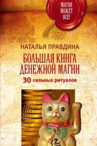 Большая книга денежной магии. 30 сильных ритуалов