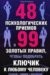 48 психологических приемов и 99 золотых правил, чтобы подобрать ключик к любому человеку
