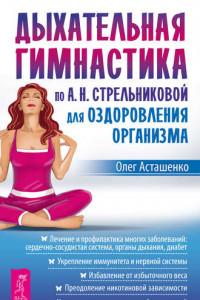 Дыхательная гимнастика по А. Н. Стрельниковой для оздоровления организма