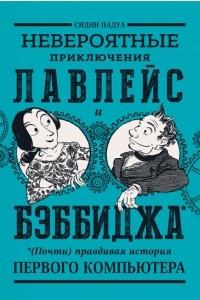 Невероятные приключения Лавлейс и Бэббиджа