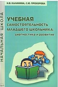 Учебная самостоятельность младшего школьника. Диагностика и развитие