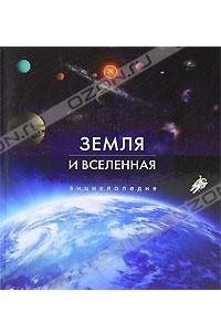 Земля и Вселенная. Энциклопедия