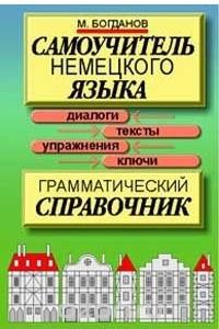 Самоучитель немецкого языка: Грамматический справочник: Диалоги, тексты, упражнения, ключи