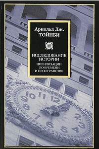 Исследование истории. Цивилизации во времени и пространстве