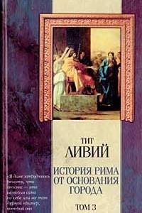 История Рима от основания города. Том 3