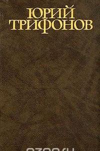 Юрий Трифонов. Собрание сочинений в четырех томах. Том 3