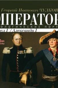 Императоры. Психологические портреты. Павел I, Александр I