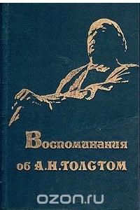 Воспоминания об А. Н. Толстом
