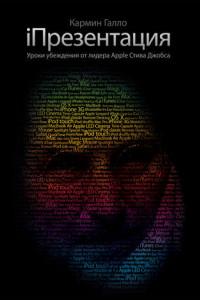 iПрезентация. Уроки убеждения от основателя Apple Стива Джобса