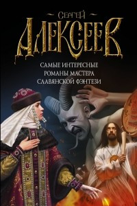 Самые интересные романы мастера славянского фэнтези