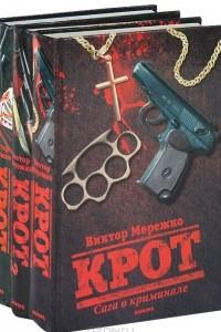 Крот. Сага о криминале в 3 томах