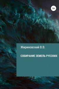 Собирание земель русских