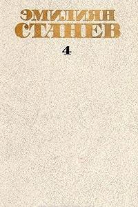 Эмилиян Станев. Собрание сочинений в четырех томах. Том 4