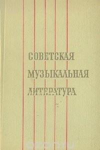 Советская музыкальная литература. Выпуск первый