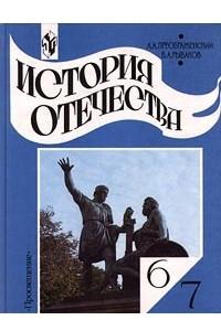 История Отечества. 6-7 классы