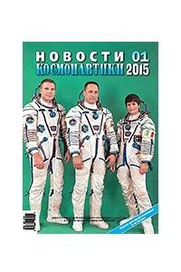 Новости космонавтики, №1, 2015 г